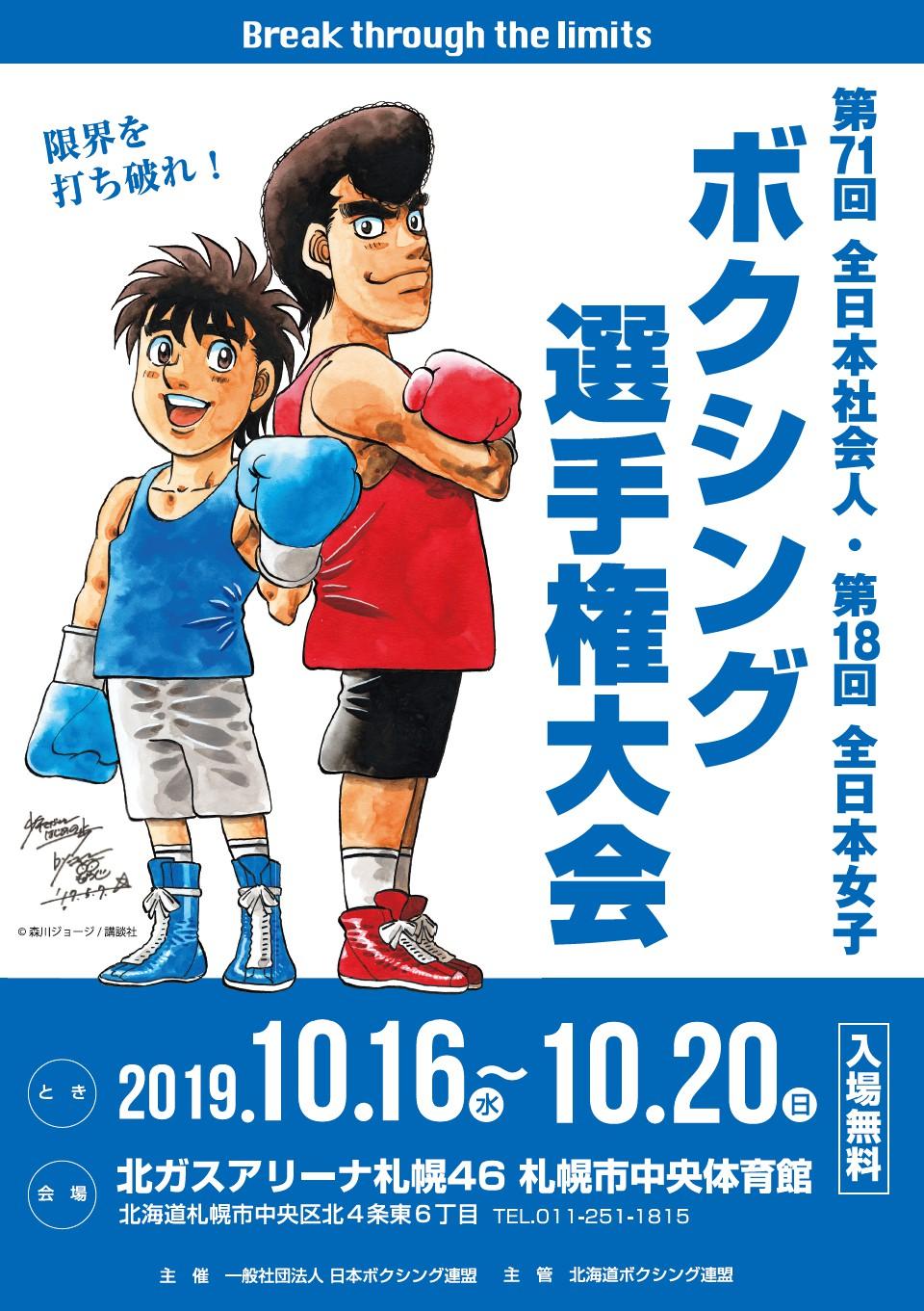 2019年 第71回全日本社会人ボクシング選手権大会 兼 第18回全日本女子 ...